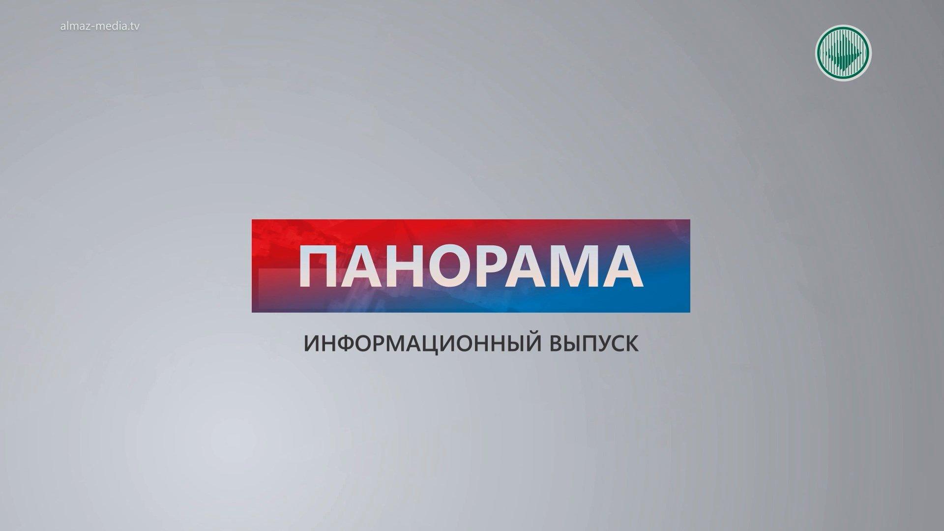 Информационный выпуск «Панорама» 17.12.2019