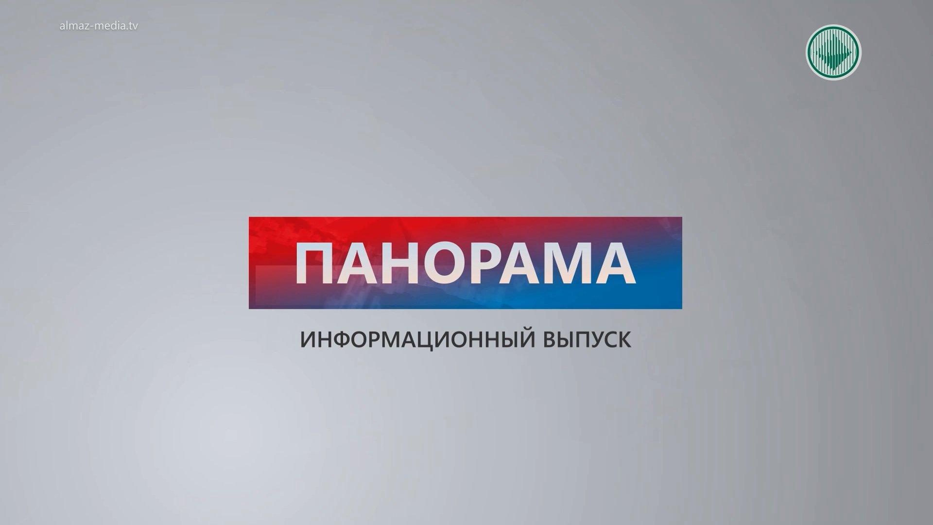 Информационный выпуск «Панорама» 16.11.2020