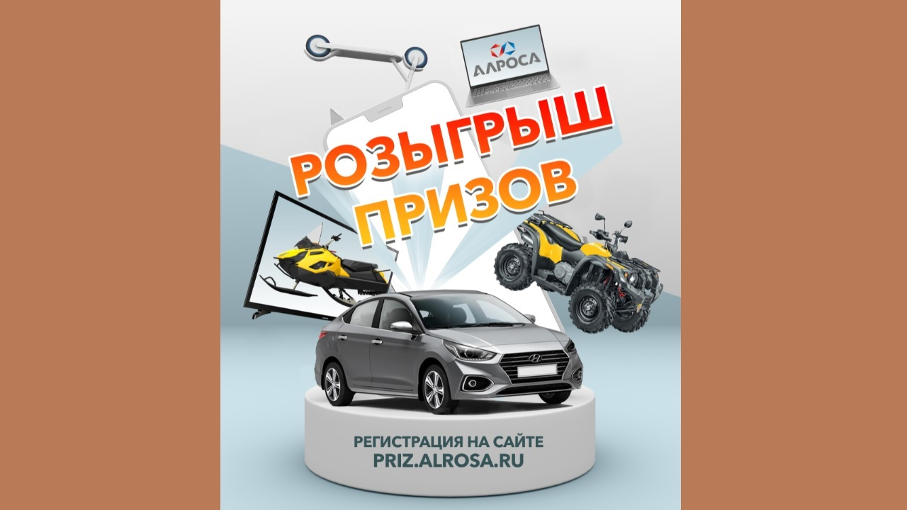 29 апреля пройдет первый этап розыгрыша от компании АЛРОСА