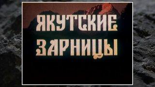 Якутские зарницы. Документальный фильм